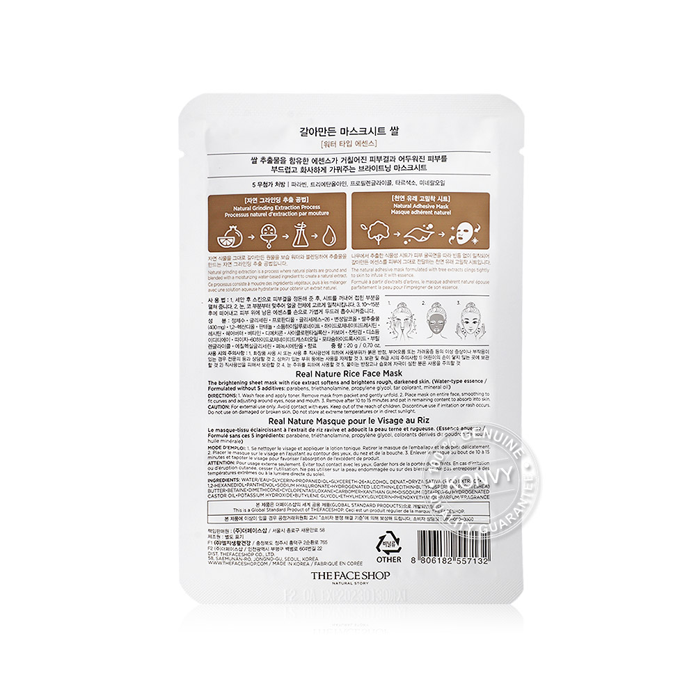 The Face Shop Real Nature Rice Face Mask 20g