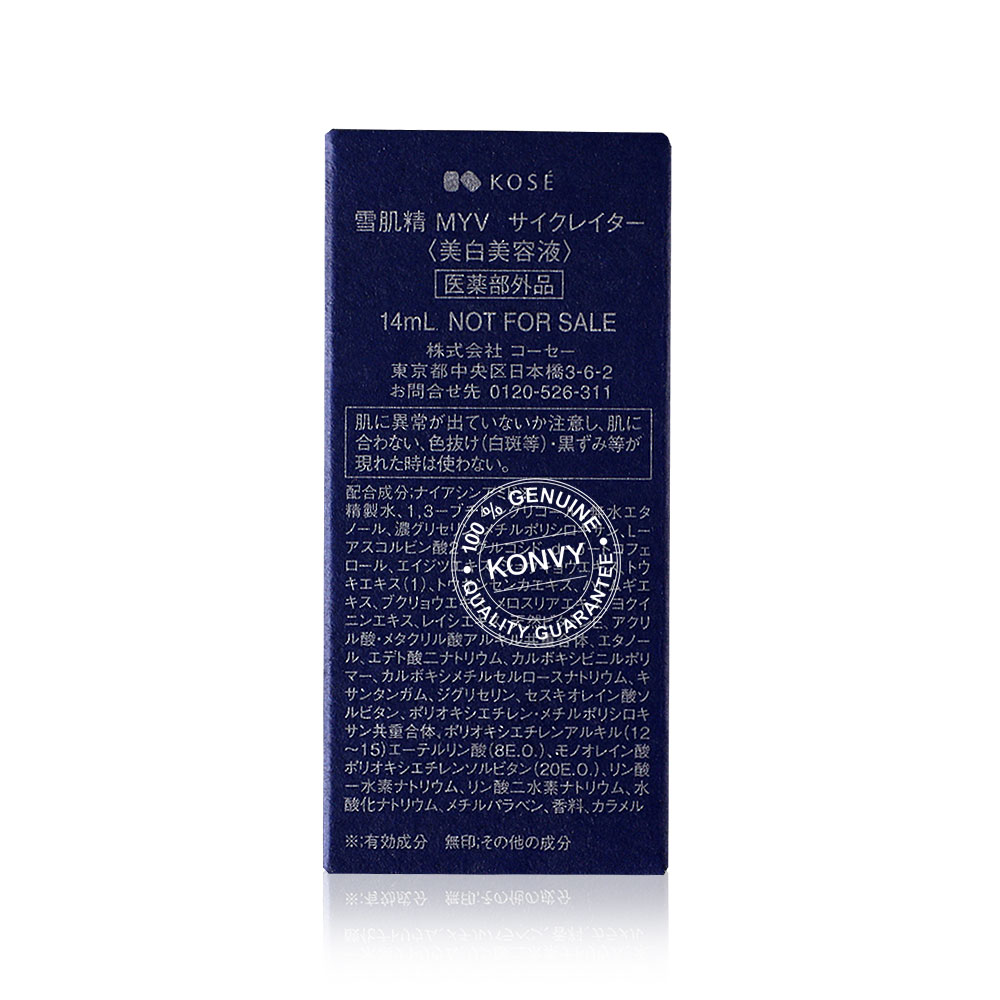 Kose Sekkisei MYV Cyclator Massage Serum 14ml