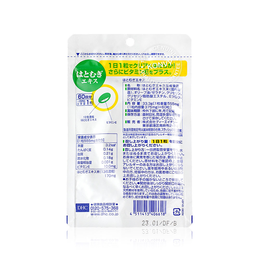 DHC-Supplement Hatomugi 60 Days