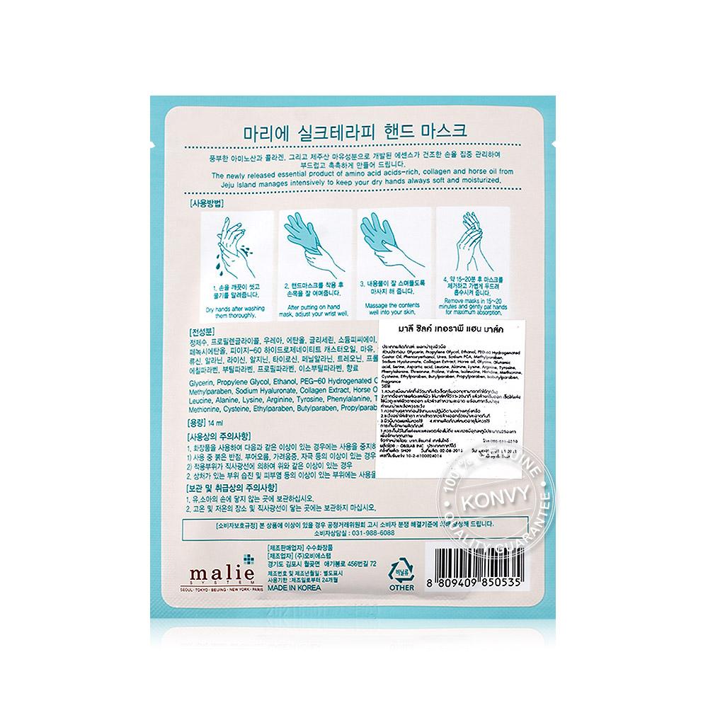 Malie Silk Theraphy Hand Mask 14ml ( สินค้าหมดอายุ : 2021.08 )