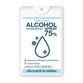 ฟรี! Hygienic Alcohol Liquid Spray 20ml (1 ชิ้น / 1 ออเดอร์) เมื่อช้อปสินค้า NARIO LLARIAS ครบ 300.-