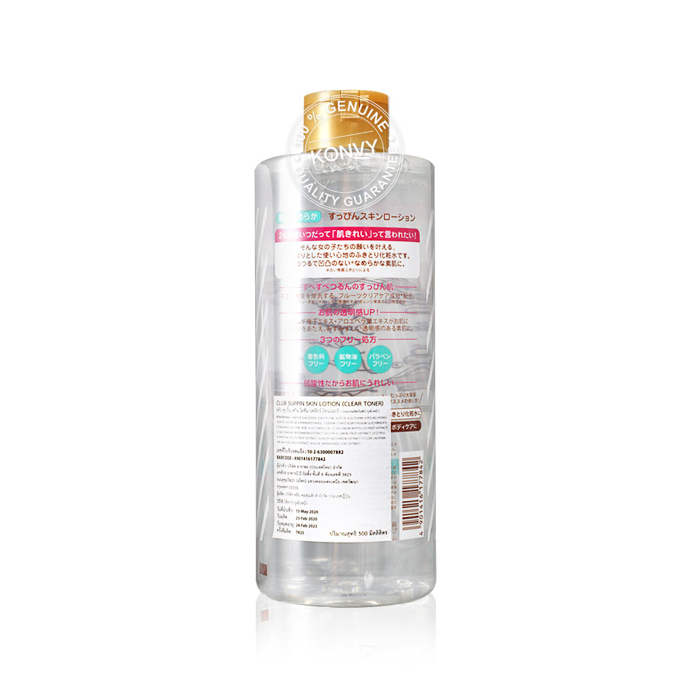 Club Suppin Skin Lotion Clear Toner 500ml