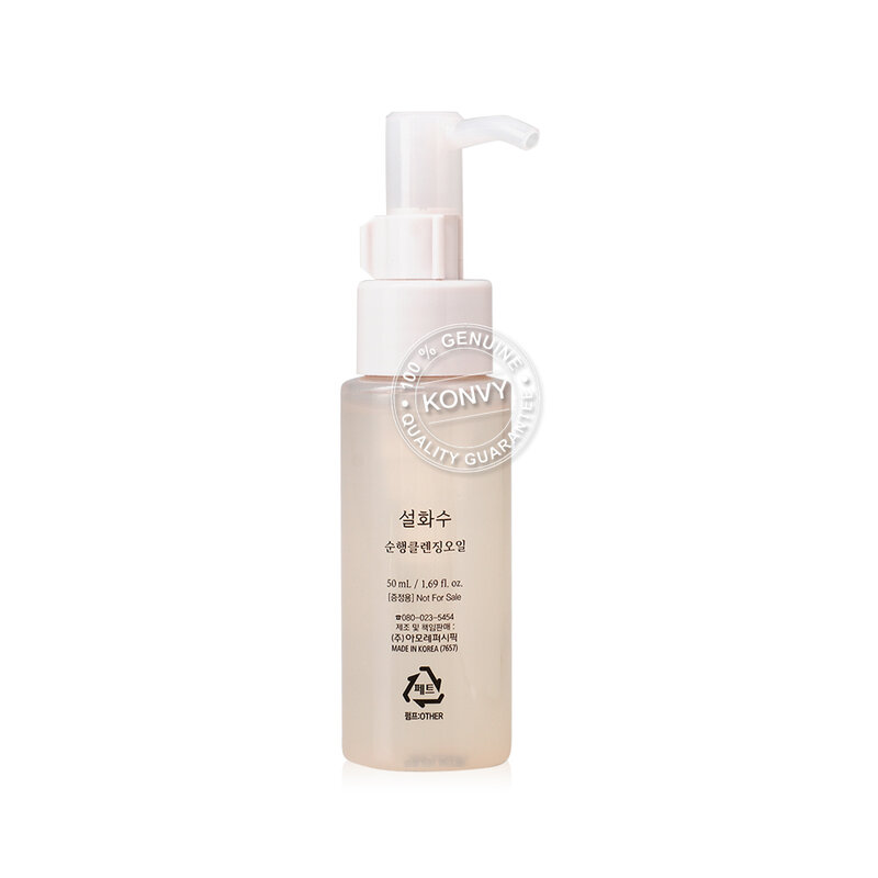 Sulwhasoo Gentle Cleansing Oil 50ml [No Box]