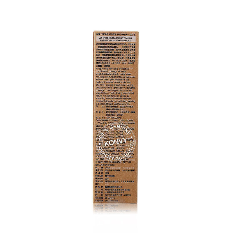 MKUP Air Space Coverage Long Wearing Foundation 30ml #02 Natural