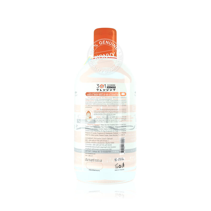 Kanda All Bright Micellar 3 in 1 Cleansing Water 500ml