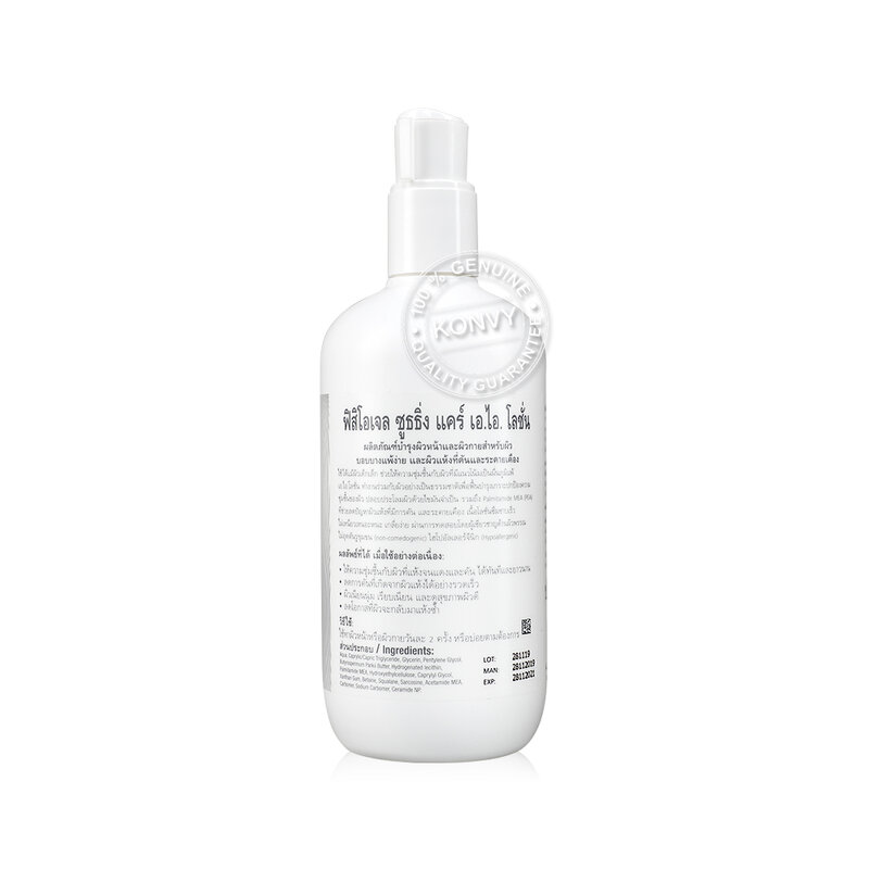 Physiogel Soothing Care A.I Body Lotion for Dry, Irritated & Sensitive Skin 400ml