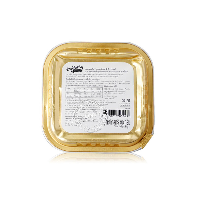 Bellotta For Cat 1 +year Tuna with Vegetables in Gravy 80g