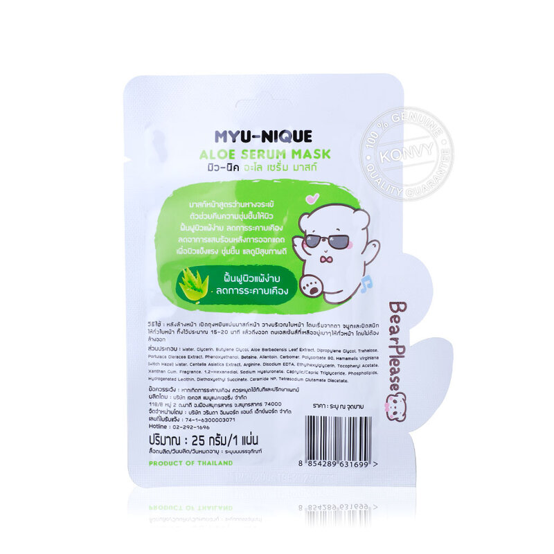 MYU-NIQUE Aloe Serum Mask 25g