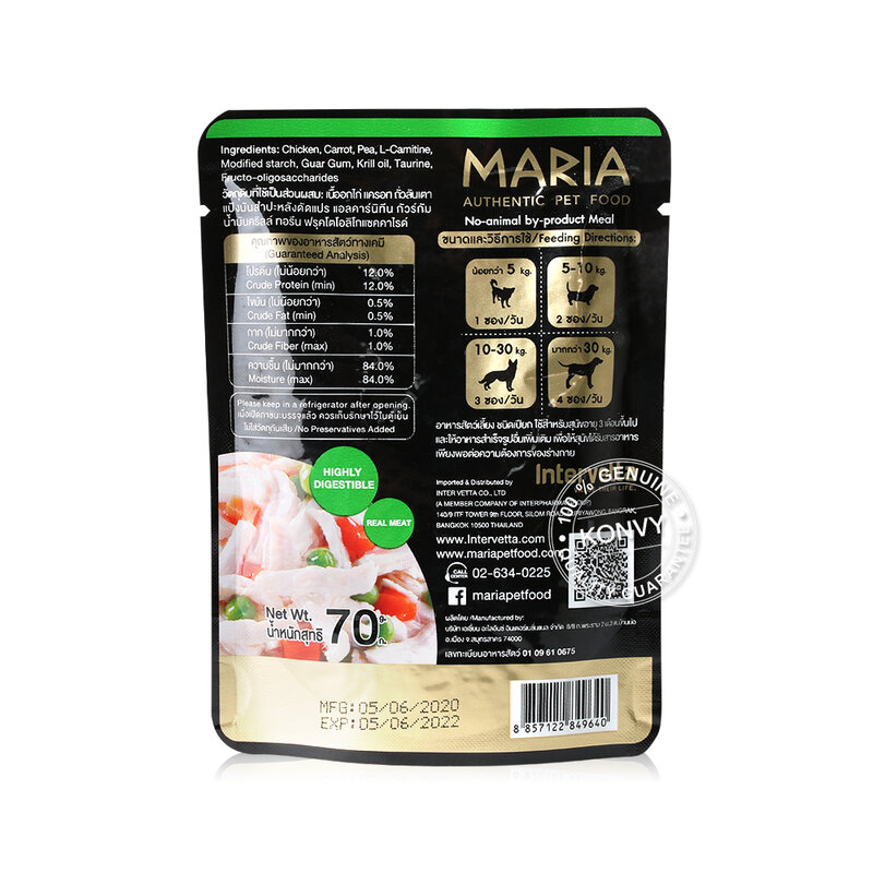 Maria Dog Food Chicken with Vegetable in Gravy 70g