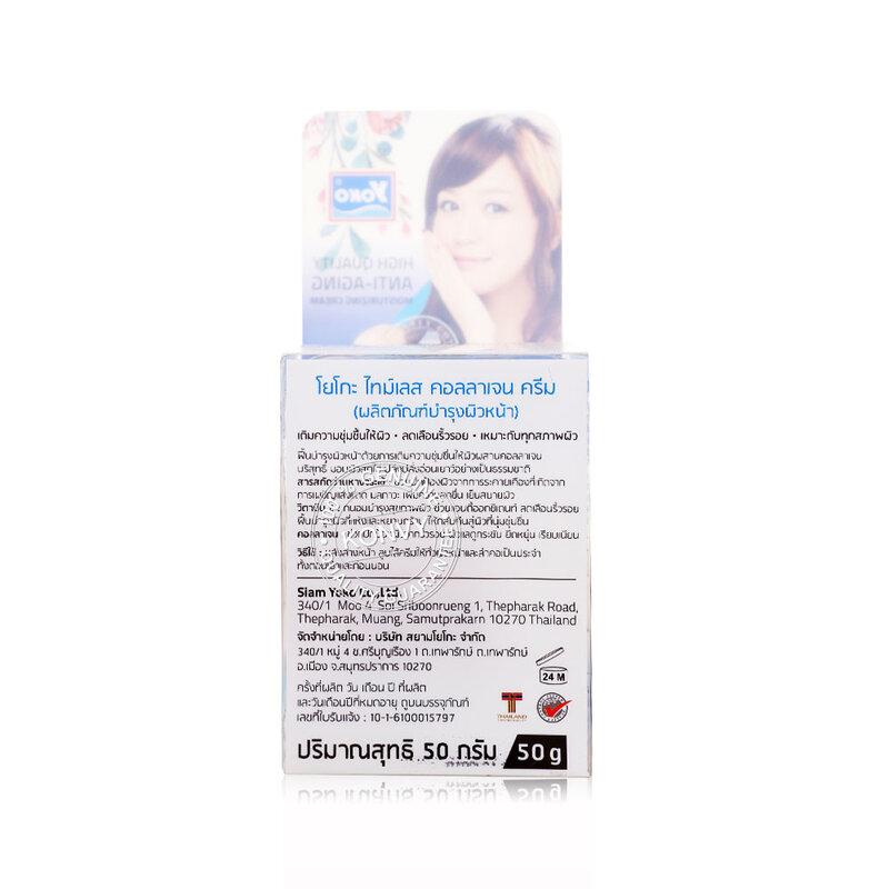 [Free Gift] Yoko Timeless Collagen Cream 50g